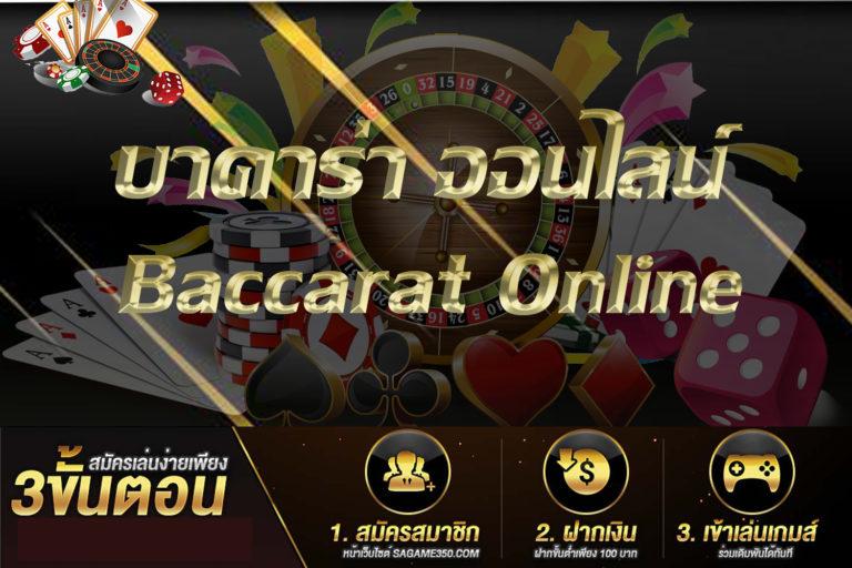 Baccarat56